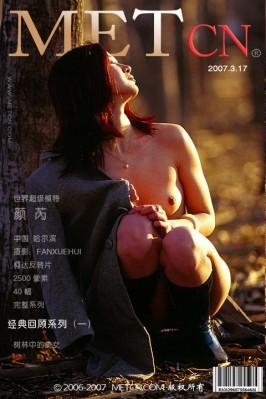 Rui Yan  from METCN